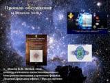 Маков Б.В. Пятый этап конструктивного цивилизационного совершенствования гармонии формы. Додекаэдральная сфера