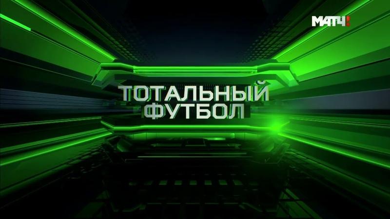 «Тотальный футбол»: анализируем матчи «Спартак» - «Зенит» и «Локомотив» - «Краснодар»