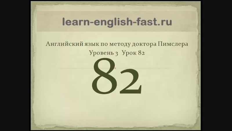 Английский по методу Пимслера Видео 82