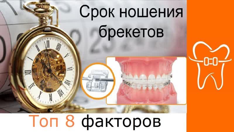 Сколько носить брекеты? Длительность ортодонтического лечения.