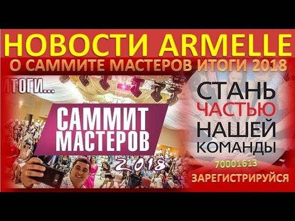 САММИТ МАСТЕРОВ Армэль/Armelle ИТОГИ 2018 офиц ролик