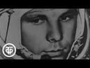 Фильм концерт Созвездие Гагарина Поет Юрий Гуляев 1973 г