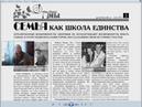 О нас напечатали в газете Другие МЫ СЕМЬЯ КАК ШКОЛА ЕДИНСТВА