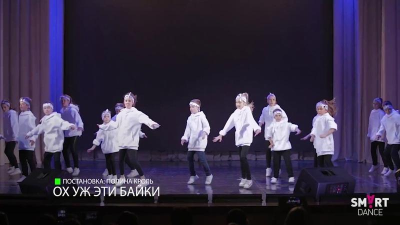 SMART dance хореограф Полина Кроль Ох уж эти байки