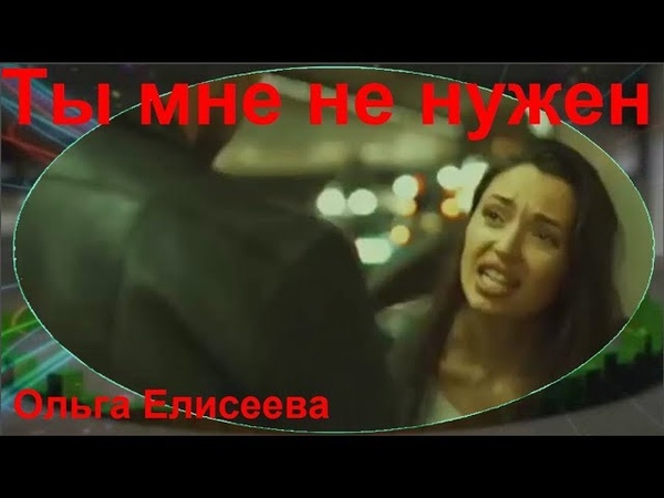 Душу рвёт! 🍁 Ты мне не нужен 🍁 Исп. Ольга Елисеева NS18