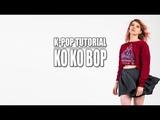 TUTORIAL Ko Ko Bop EXO K-Pop cover dance. Как научиться танцевать K-Pop