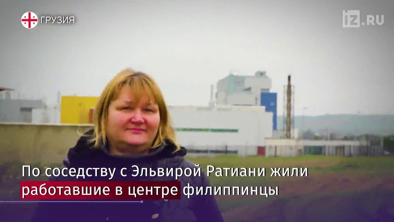 В грузинской лаборатории имени Лугара могли на людях испытывать высокотоксичный химический препарат