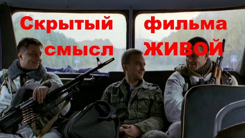 Фильм Живой 2006 СКРЫТЫЙ СМЫСЛ фильма про войну в Чечне