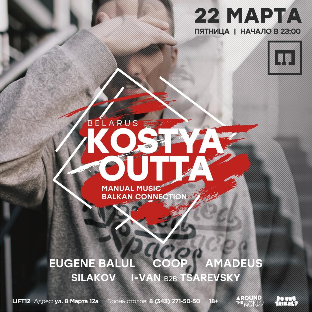 Афиша Екатеринбург 22 марта AROUND THE WORLD: KOSTYA OUTTA в Lift12