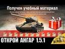 СРОЧНО! ПОДАРОК ВСЕМ В АНГАРЕ НОВОГО ПАТЧА 1.5.1 от WG в World of Tanks!