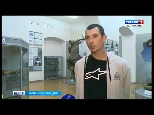 ВЕСТИ Россия 1 Астрахань о рыбах