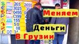 Меняем Деньги в Грузии и Покупаем СИМ-Карты в Батуми. Зимовка в Грузии с Детьми. Прогулки