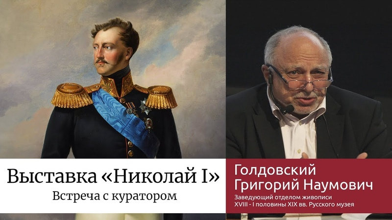 Выставка Николай I Встреча с куратором