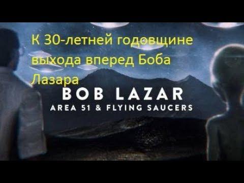 Уилкок - 30 летней годовщине выхода вперед Боба Лазара – пионера инсайдера Зоны
