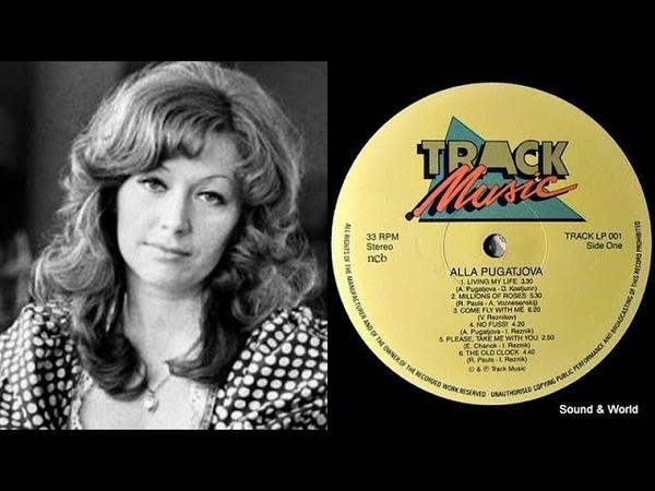 А.Пугачева(Pugatjova) – Greatest Hits1976-1984 (Vinyl, LP, Compilation) 1984.