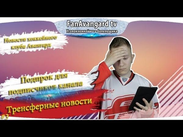 3 Новости хоккейного клуба Авангард Подарок для подписчиков,трансферные новости