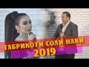 Зулайхо Махмадшоева Табрикоти Соли Нави Мелоди 2019