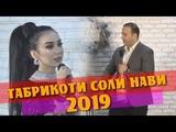 Зулайхо Махмадшоева Табрикоти Соли Нави Мелоди - 2019