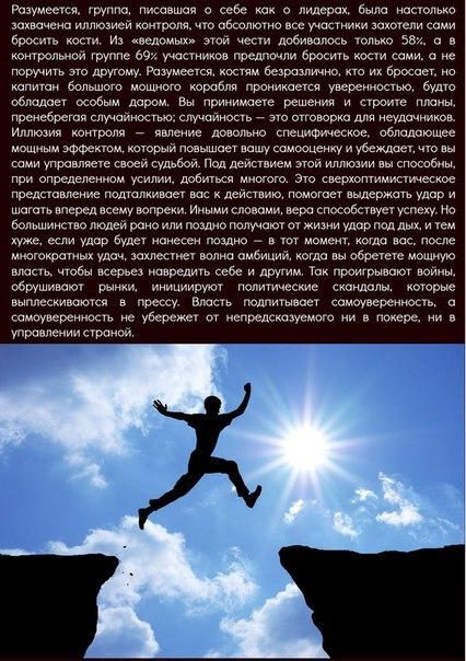 Иллюзия контроля Большинство людей, в той или иной степени, поддаются архаическому мышлению, то есть верят, будто их мысли способны повлиять на события вне их сферы