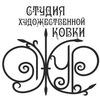 """Студия художественной ковки """"АЖУР"""""""