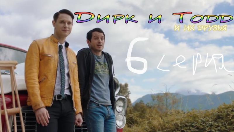 Дирк и Тодд и их друзья 6 серия Едем в соседнее село на дискотеку