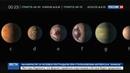 Новости на Россия 24 Открытие астрономов NASA мы не одиноки во Вселенной