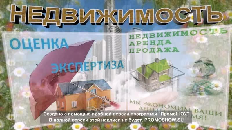 Недвижимость, аренда, продажа, юристы Ленинск-Кузнецкий