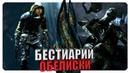 Бестиарий - Вселенная Dead Space: Обелиски. Часть 2