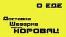 Хоровац. Шаверма из шашлыка. Великий Новгород