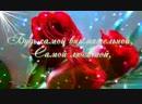 Отпадное видео поздравление с Днем Рождения женщине!.3gp