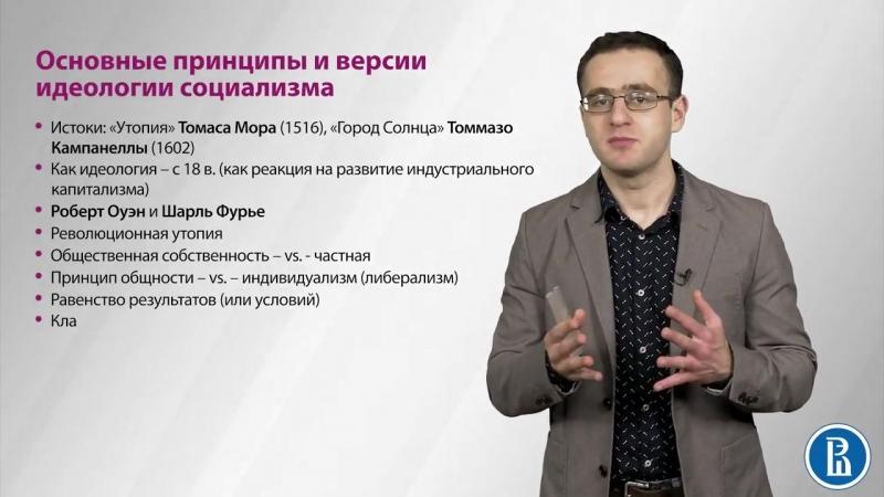 10 8 Основные принципы и версии социализма Илья Локшин