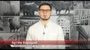 ФИНАМ. Обзор биржевых рынков с Бородай Артёмом на 3 апреля