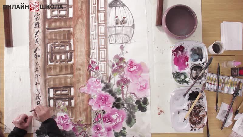 Трейлер 2 ступени курса Натюрморт СЕ-И с Чэ Цзи