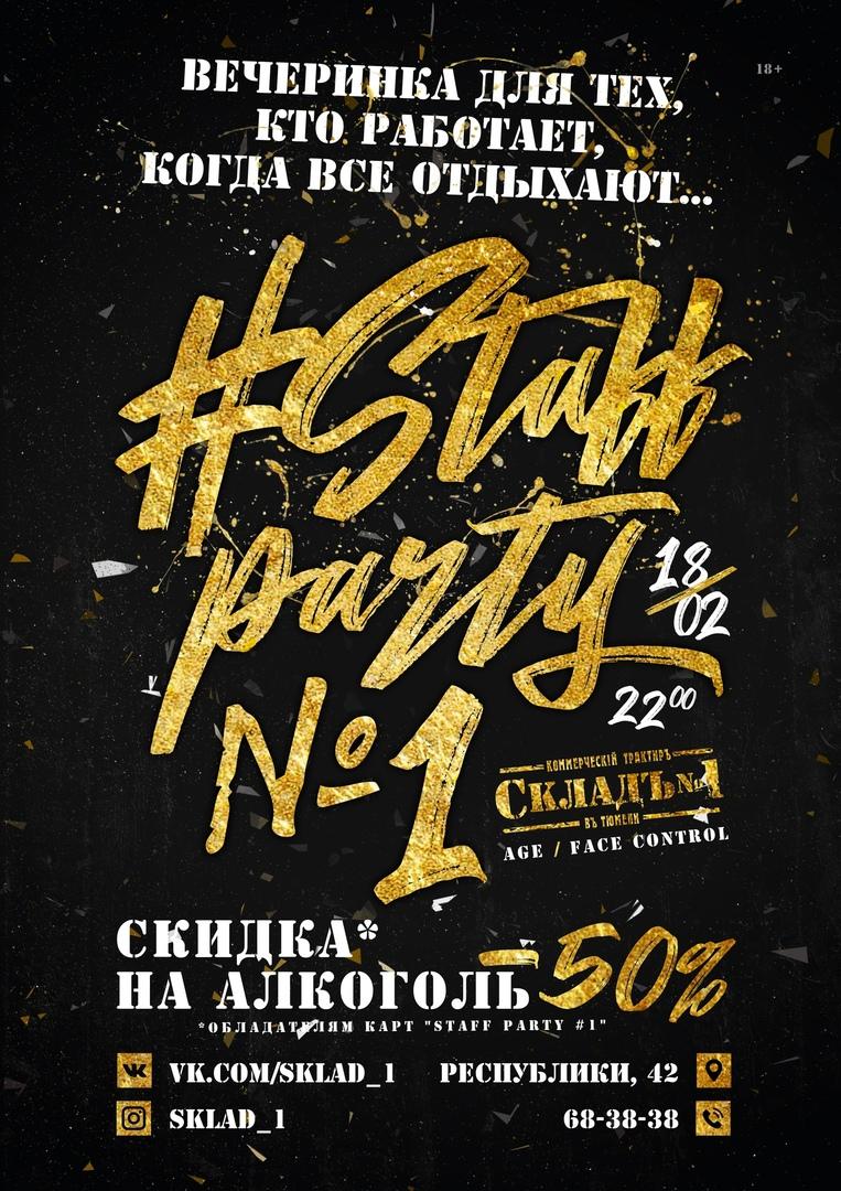 "Афиша Тюмень "" Staff Party №1"" в ""СкладЪ №1"" / 18 февраля"