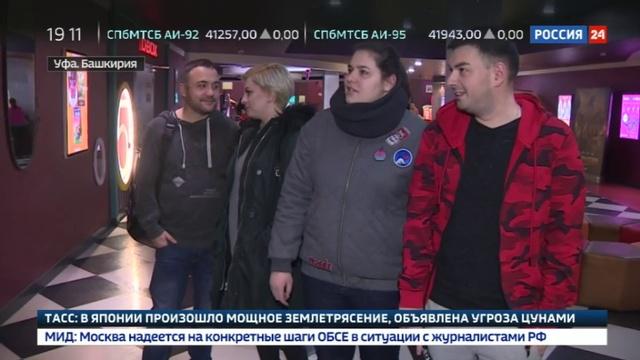 Новости на Россия 24 • На Движении вверх в Уфе побывала паралимпийская чемпионка Оксана Савченко