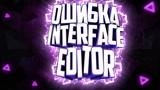 Что делать если вылетает Ошибка SA Interface editor.ERROR!