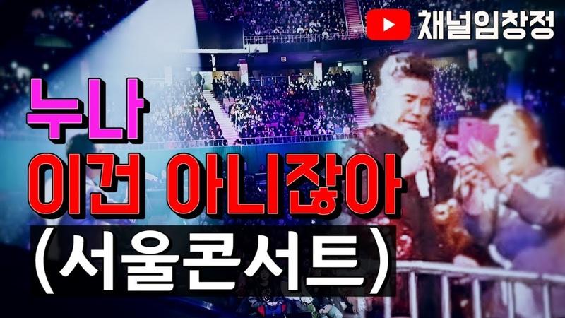 【임창정】DJ DOC 가만 안 둬! 서울 콘서트 하이라이트! 직캠 !IMCHANGJUNG CONCERT Kpop