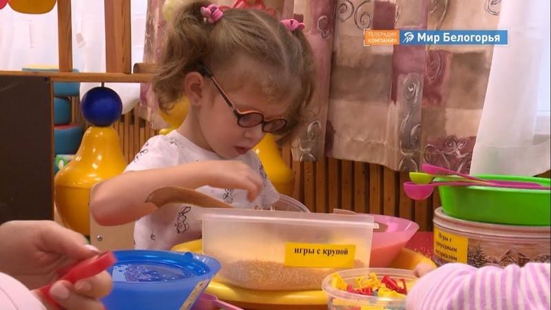 Диагностика и лечение детей с аутизмом в Белгороде