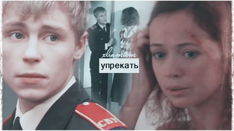 ►Максим Полина Я помню т с Кадетство ◄
