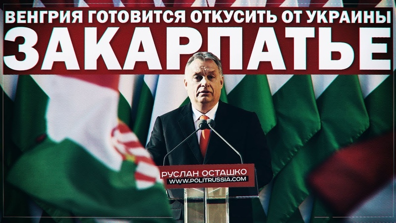 Венгрия готовится откусить от Украины Закарпатье (Руслан Осташко)