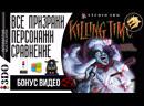 Killing Time Bonus Video Время убивать Бонус видео