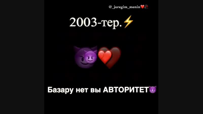 2003 тер