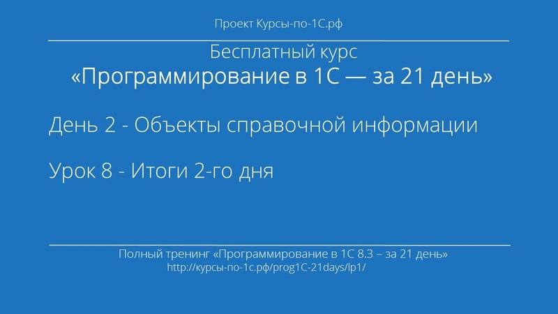 Программирование в 1С – за 21 день. День 2. Урок 8 - Итоги 2-го дня