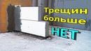 Стены из газобетона Межкомнатные перегородки как избежать трещин Ютонг