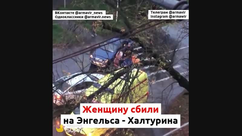 Женщину сбили на Энгельса Халтурина 25 10 18 Армавир