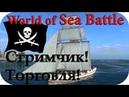 💀World Of Sea Battle 8 Стримчик! Торговля, Строю новый корабль! Пираты онлайн! Pirates online!