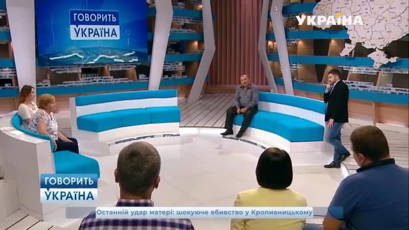 Последний удар матери_ шокирующее убийство в Кропивницком (полный выпуск) _ Говорить Україна