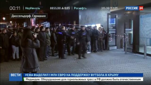 Новости на Россия 24 Мужчина порубивший людей в Дюссельдорфе помещен в психбольницу