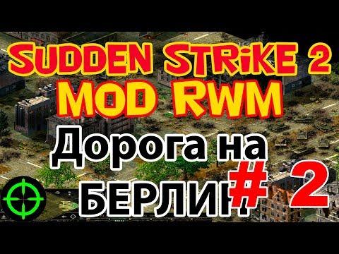 Mod RWM [Sudden Strike Resource War]. Дорога на Берлин - Одиночная миссия часть 2