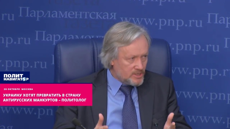 Украину хотят превратить в страну антирусских манкуртов – политолог